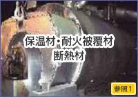 保温材・耐火被覆材・断熱材